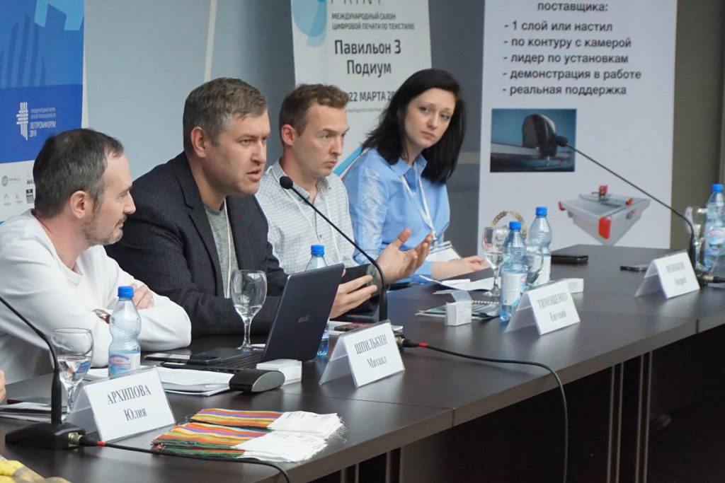 Евгений Тимощенко в президиуме конференции.