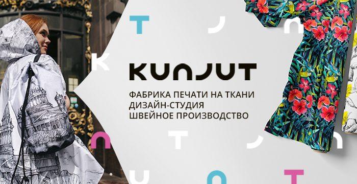 Печатно-швейная фабрика KUNJUT