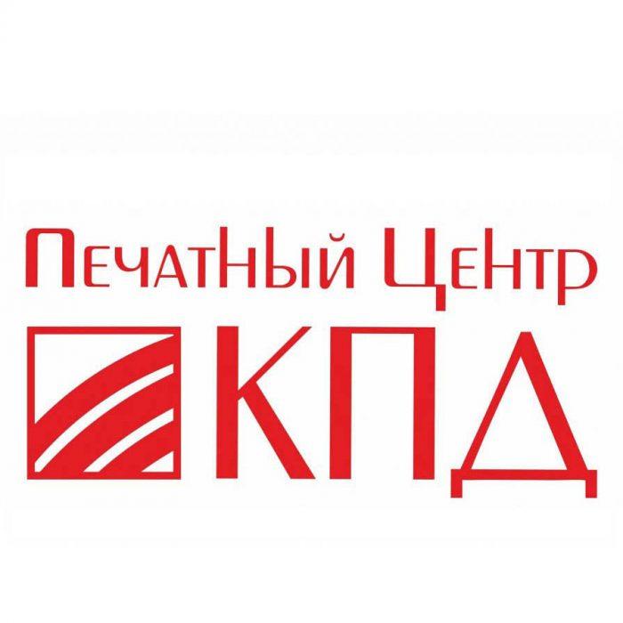 Печатный Центр КПД