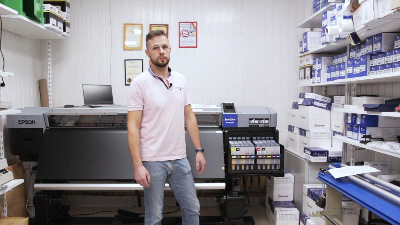 Принтер Epson 9400H