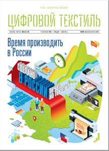 Обложка журнала Цифровой текстиль