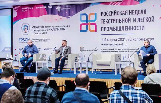 Неделя легпрома 2021